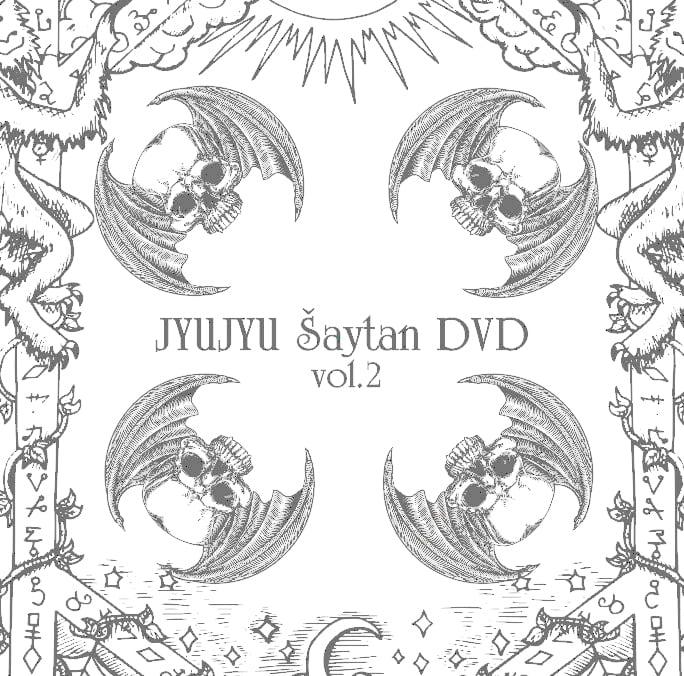 じゅじゅ生誕DVD vol.2