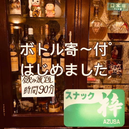 ボトル寄~付°(きーぷ)