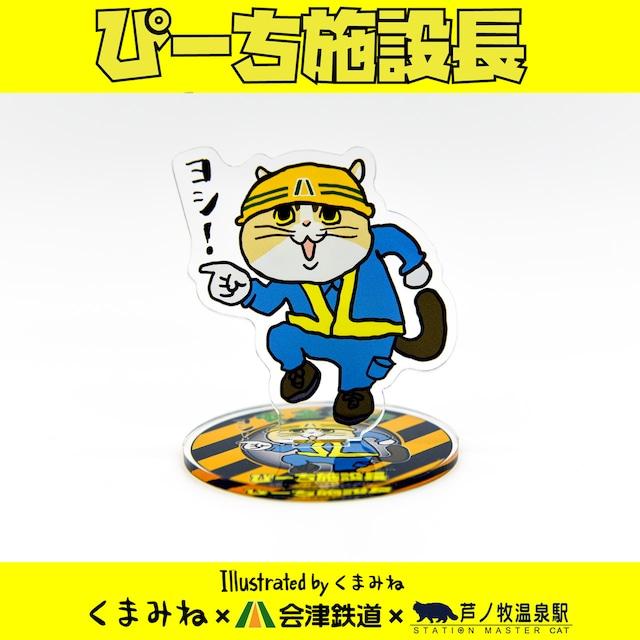 ぴーち施設長【仕事猫】アクリルスタンド