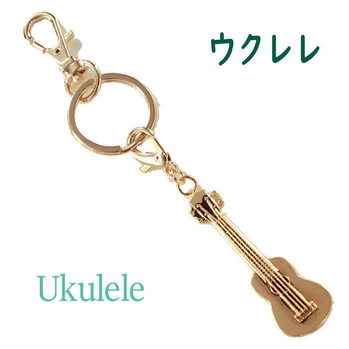 ウクレレ オールミュージック キーホルダー