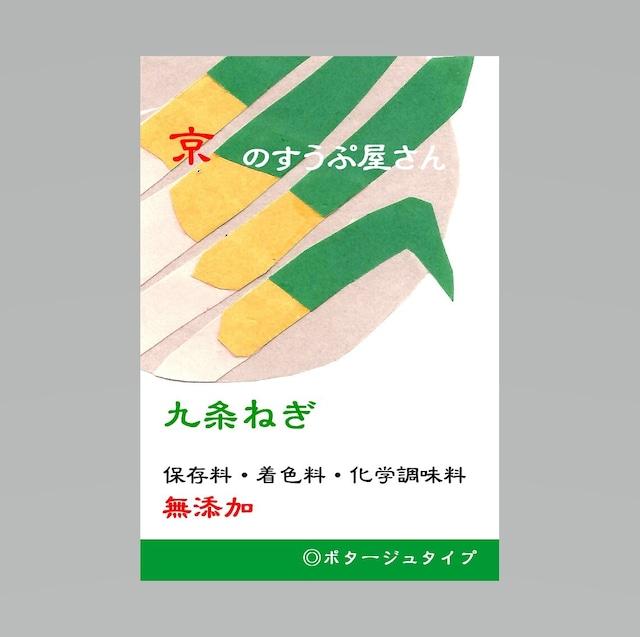 京野菜・九条ねぎのスープ