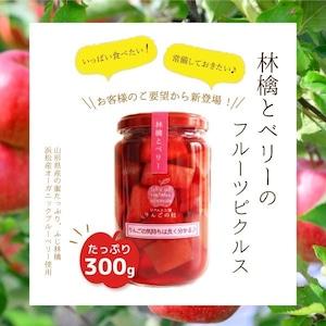 長野県産りんごとベリーのフルーツピクルス 【りんごの気持ちは良く分かる♪】