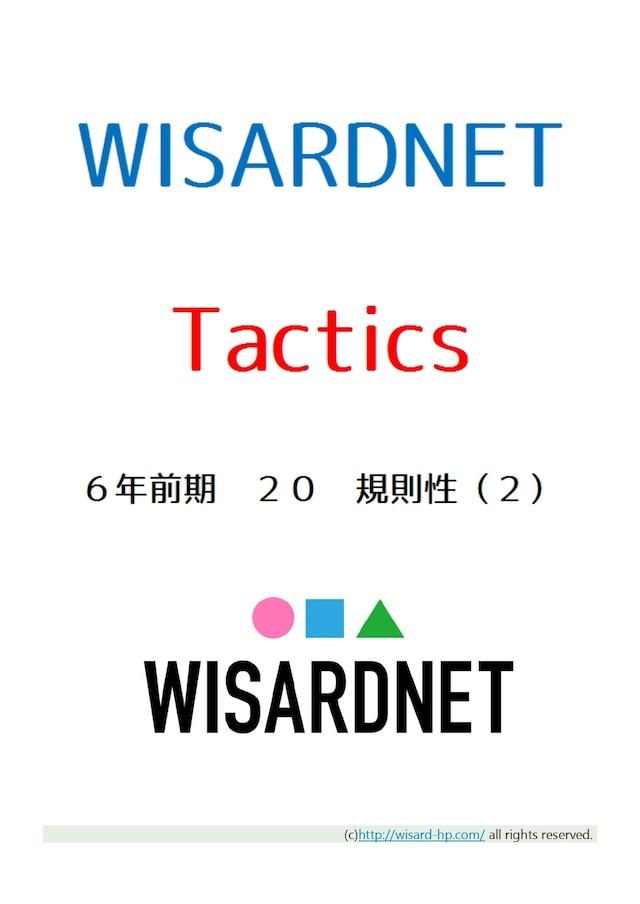 Tactics 6年前期20 規則性(2)