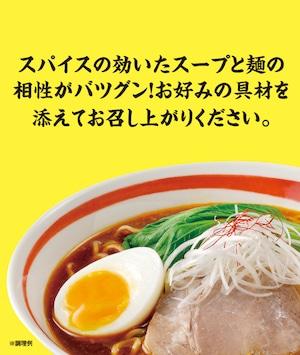 TV朝日グッド!モーニングで放送されました 札幌カレーラーメン1食×4【常温】
