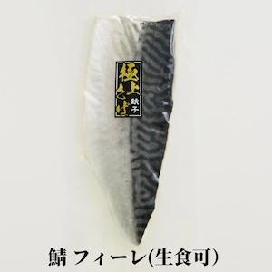 鯖刺身用フィーレ 1 枚