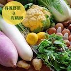 有機野菜12~14品と有精卵の「おまかせセット」