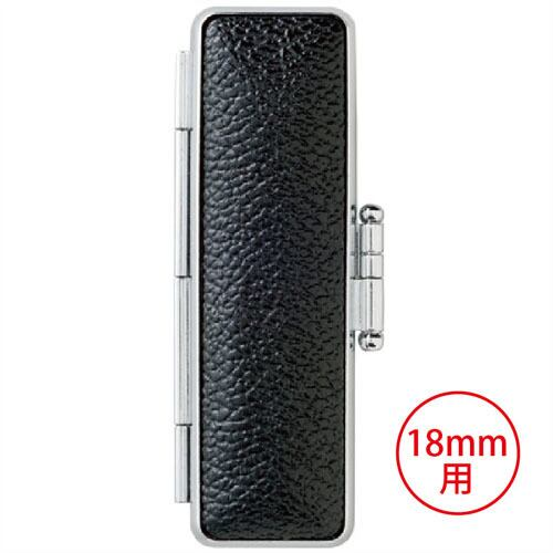 18mm丸用モミ皮印鑑ケース(黒)