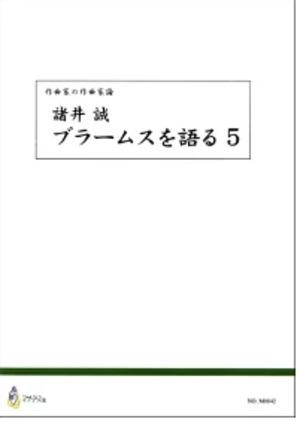 M0842 諸井誠 ブラームスを語る5(諸井誠/書籍)
