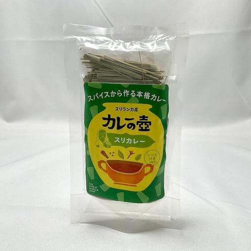 【第3世界ショップ】スリカレー(スリランカカレー香辛料セット)