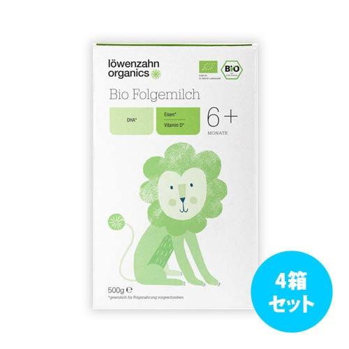 [4箱セット] Loewenzahn Organics ビオ粉ミルク 500g(月年齢: 0+~10+)