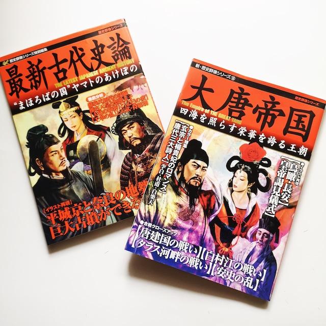 「作家たちの古本屋」『最新古代史論』『大唐帝国』