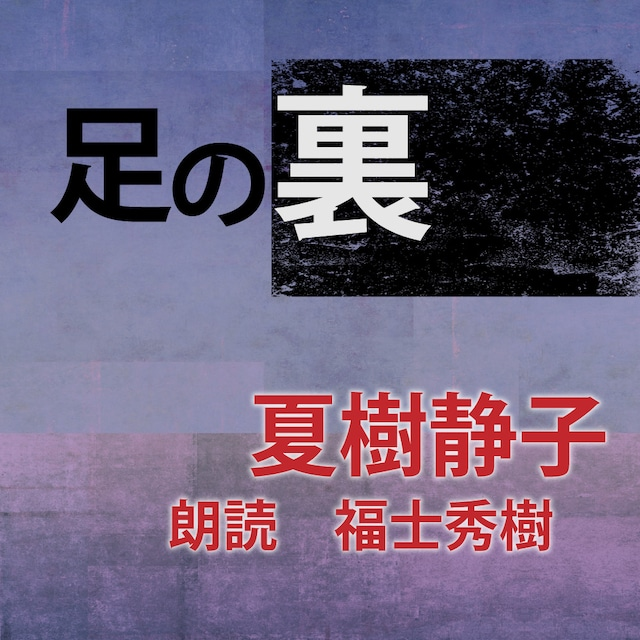 [ 朗読 CD ]足の裏  [著者:夏樹静子]  [朗読:福士秀樹] 【CD1枚】 全文朗読 送料無料 オーディオブック AudioBook