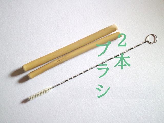 子供竹ストロー10cm_両丸(2本とブラシセット)
