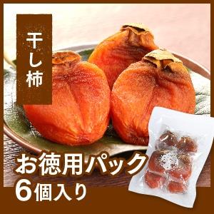 【予約 11月以降発送】島根県出雲産西条柿の干し柿 お徳用パック 6玉入り