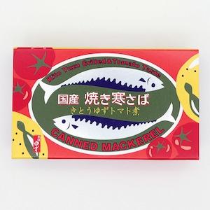 焼き寒サバ 木頭ゆず トマト煮(100g)