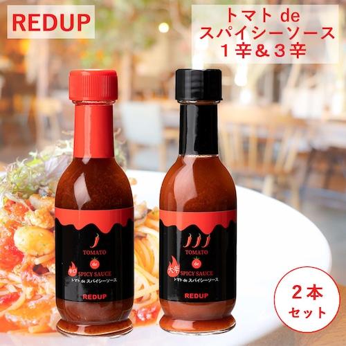 REDUP(レッドアップ) トマト de スパイシーソース 1辛 1本×3辛 1本 セット 詰め合わせ タバスコ 万能辛味調味料 BBQ バーベキュー アウトドア 用品 キャンプ グッズ