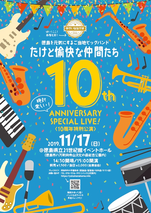 """""""10th Anniversary Special Live"""" 当日券"""