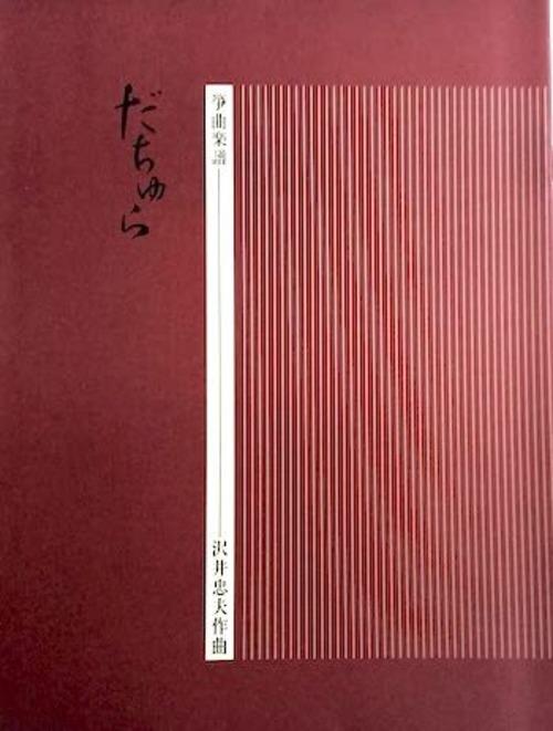 S24i200 だちゅら(箏2 17弦/沢井忠夫/楽譜)