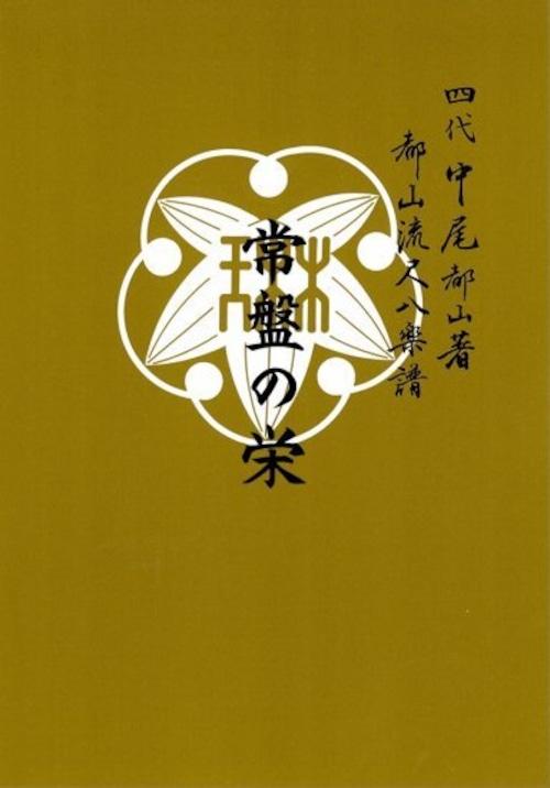 T32i295 常盤の栄(尺八/山勢松韻/楽譜)