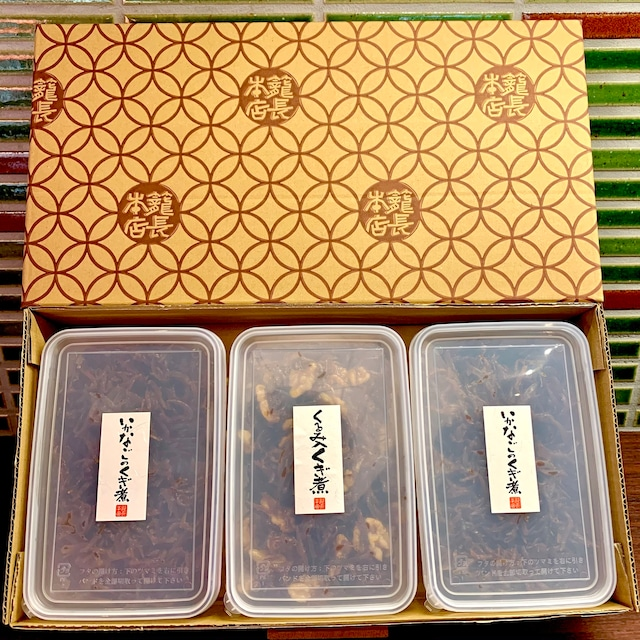 くぎ煮とくるみ入くぎ煮の詰合せ600g【箱】