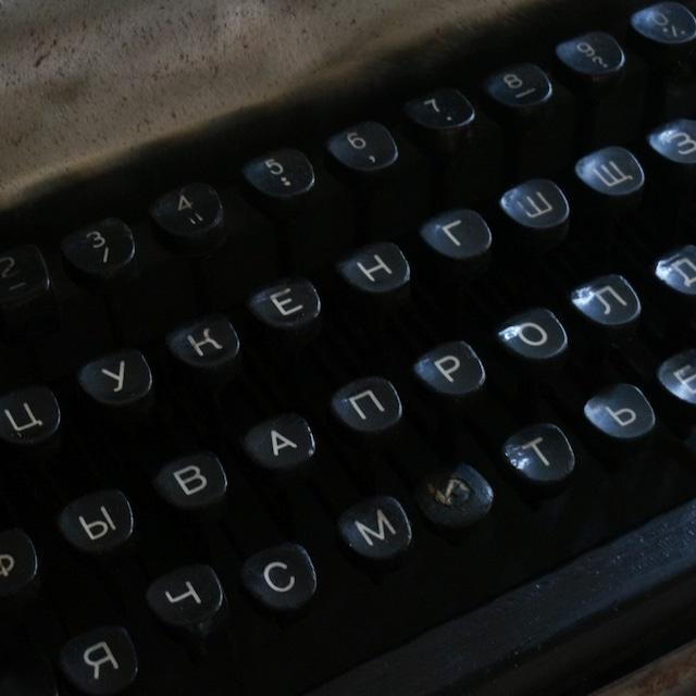 古いソ連のタイプライター