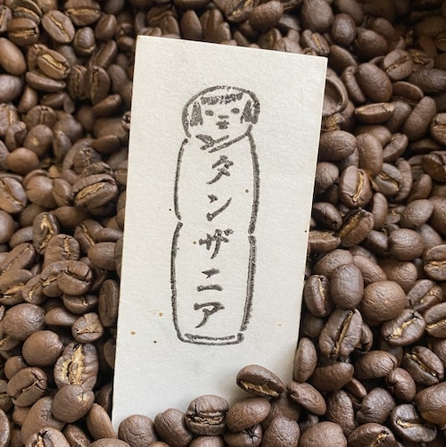 タンザニアコーヒー:『本物のキリマンジャロ』と言う名のコーヒー(100g)【フェアトレード】