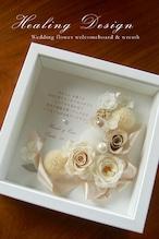 サンクスボード フラワーボックス (ホワイトローズ&ホワイトBOX)サンキューボード 結婚式  贈呈品 プリザーブドフラワー ギフト
