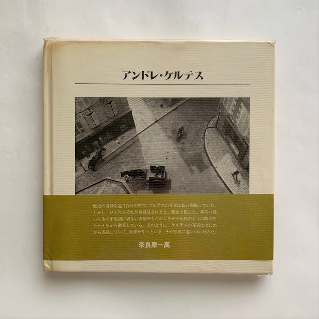 アンドレ・ケルテス / 11人のフォトグラファー / 写真の歴史シリーズ 6