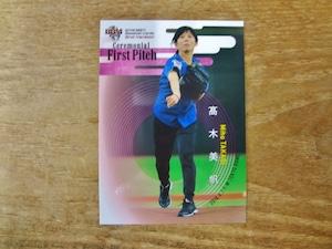 髙木美帆 始球式 2018 BBM 2ND