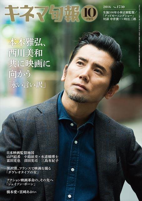 キネマ旬報 2016年10月下旬号(No.1730)