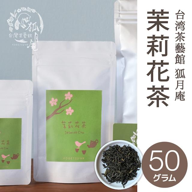 茉莉花茶(ジャスミン茶)/茶葉・50g