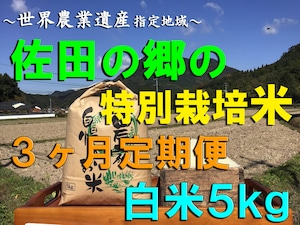 【令和3年新米】佐田の郷の米(3ヶ月定期便、白米5kg/玄米5.5kg×4回)【特別栽培米】