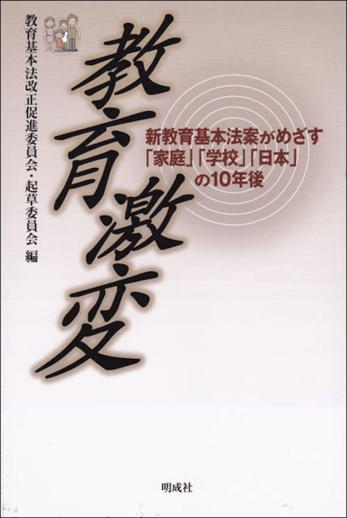 教育激変-新教育基本法案がめざす「家庭」「学校」「日本」の10年後