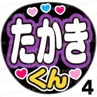 【プリントシール】【Hey!say!JUMP/高木雄也】『たかきくん』コンサートやライブに!手作り応援うちわでファンサをもらおう!!!