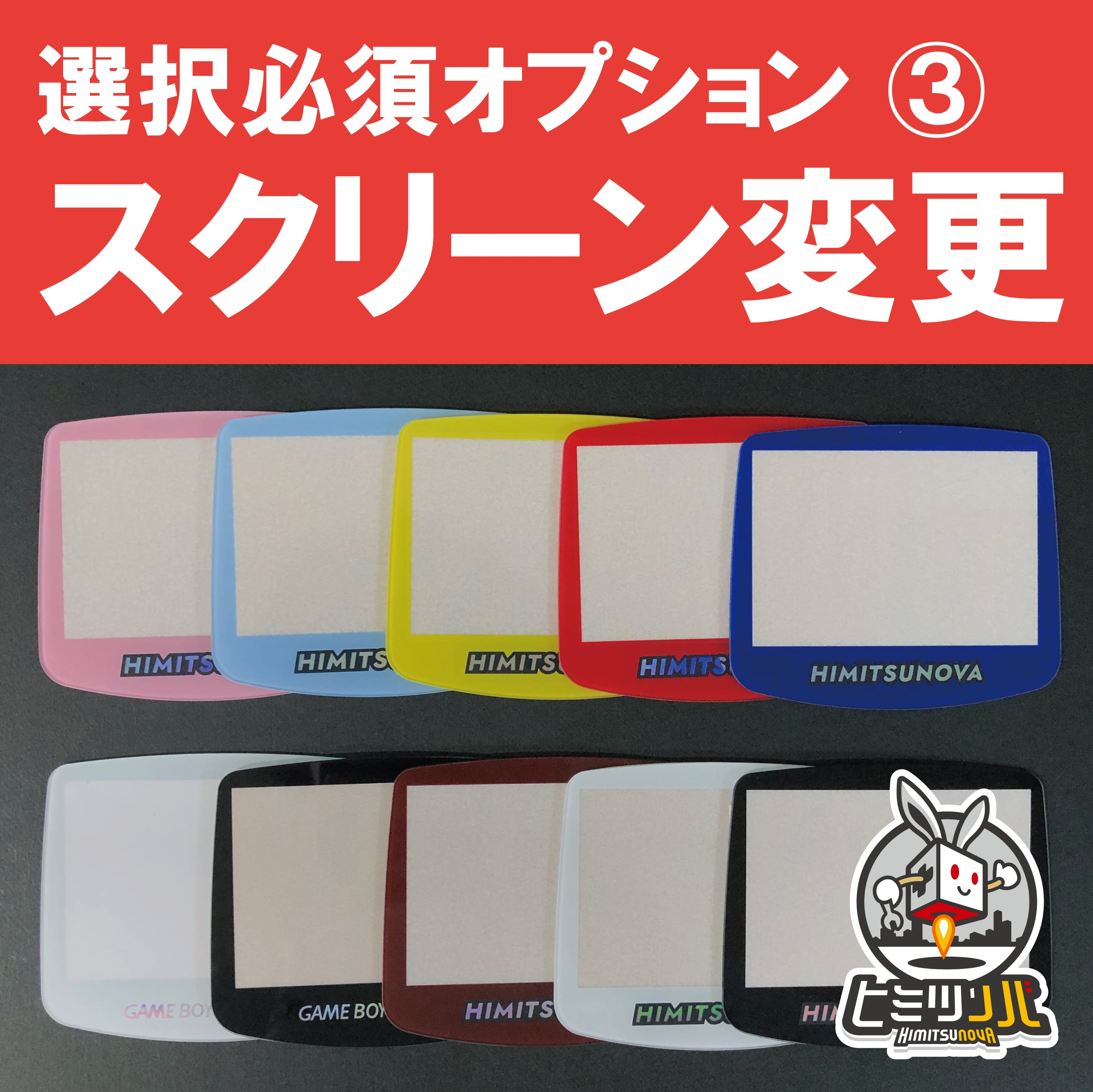 GBA カスタムオーダー専用オプション【スクリーン】