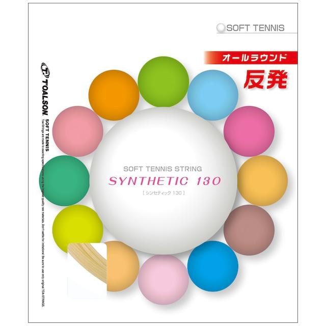 シンセティック130(ソフトテニス)【6403010】