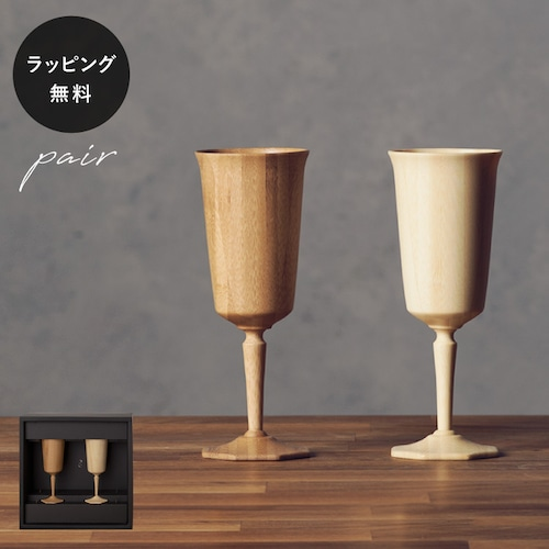 木製グラス リヴェレット オクタス RIVERET <ペア> セット rv-108pz