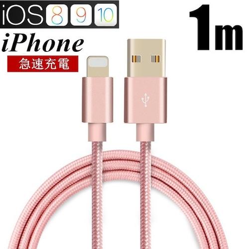 iPhoneケーブル 長さ 1m 急速充電 充電器 データ転送ケーブル USBケーブル iPad iPhone用 充電ケーブル iPhone8 Plus iPhoneX 安心3か月保証