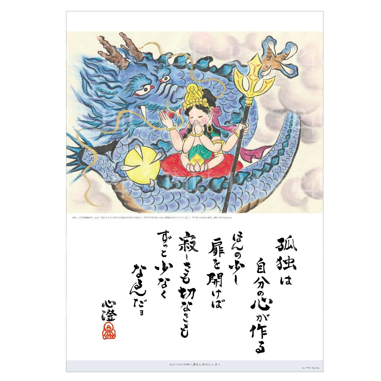 ご祈祷済み仏画カレンダー 清水心澄『ほのぼの観音』 2021年版