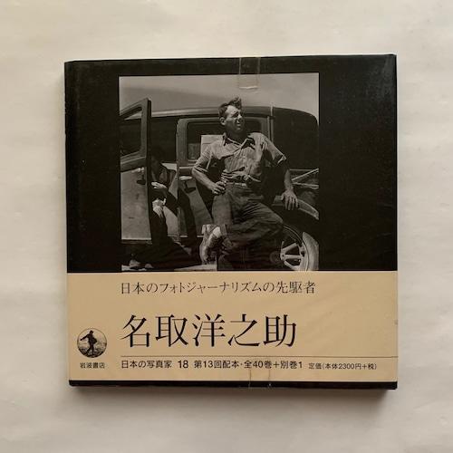名取洋之助 日本の写真家18  /  岩波書店