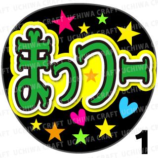 【プリントシール】【Sexy Zone/松島聡】『まっつー』『総ちゃん』コンサートやライブに!手作り応援うちわでファンサをもらおう!!!