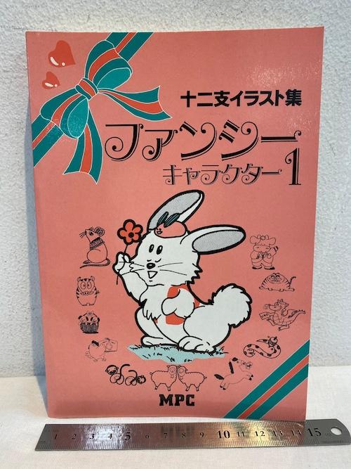 ファンシー キャラクターシリーズ1  十二支イラスト集