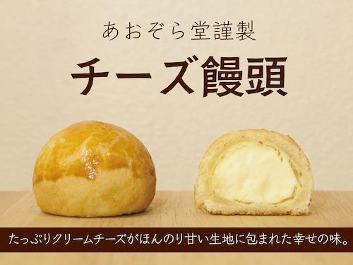 チーズ饅頭・レモンチーズ饅頭・スコーン《各5個セット》
