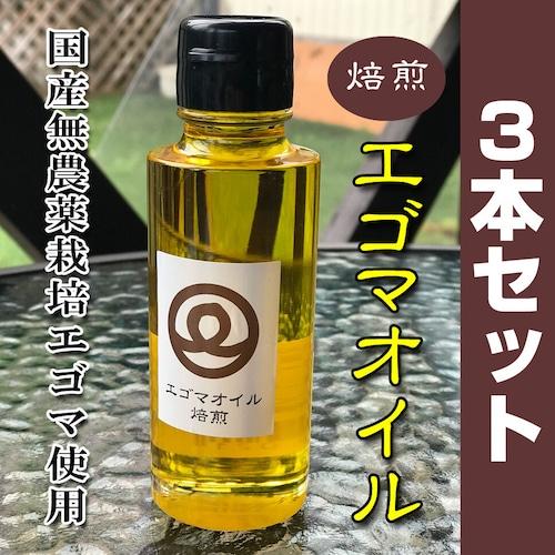 こだわり 【無農薬栽培】 エゴマオイル 焙煎 100g×3本セット