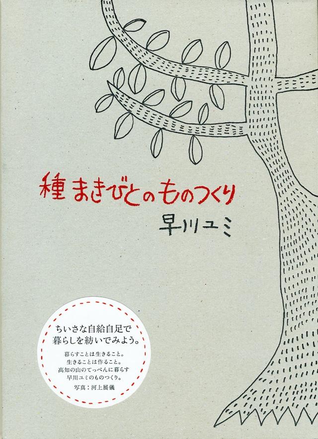 『種まきびとのものつくり』早川ユミ著 - メイン画像