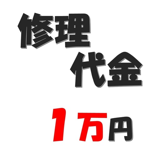 SCUFコントローラー 修理代金 1万円