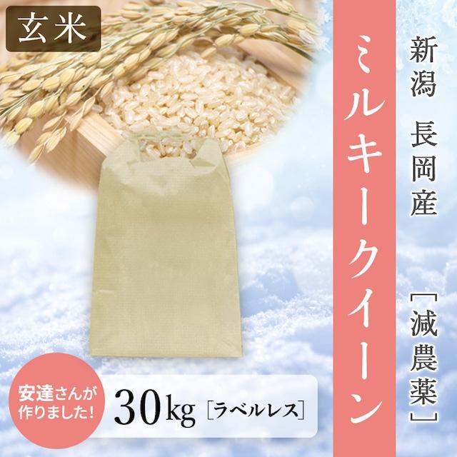 【雪彩米】《玄米》令和3年産 長岡産 減農薬 新米 ミルキークイーン 30kg