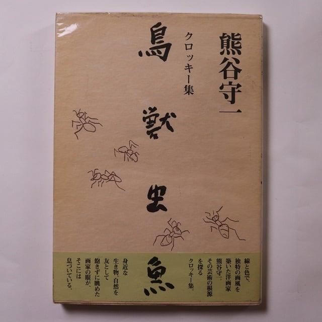 鳥獣虫魚―熊谷守一クロッキー集 / 熊谷 守一