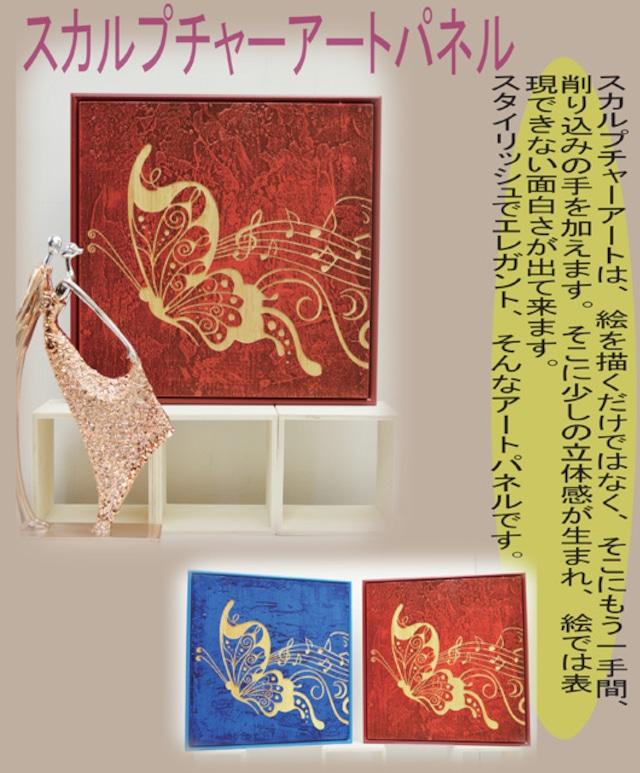 ウッドスカルプチャーJW0538-1re JW0538-1bl 蝶 赤 青 ウッドアートパネル モダン 絵画 壁掛け 木製 アジアン雑貨 インテリア