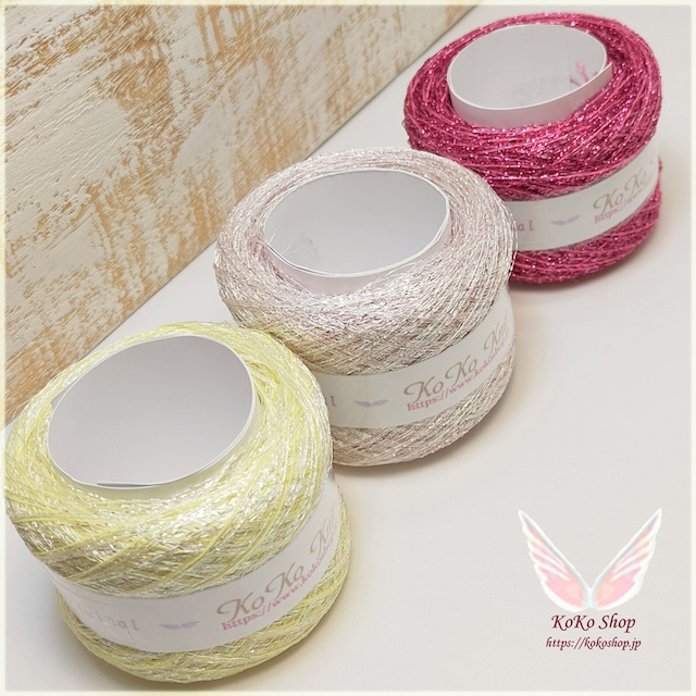 KoKo Jewelry お好きな色をお選びくださいⅡ 1玉17g~ 約80m~ ラメ糸の引き揃え糸